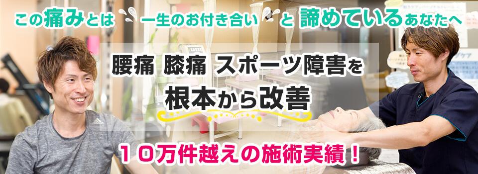 大垣市の接骨院なら腰痛、膝痛、スポーツ障害が得意なセイノウ接骨院へ!